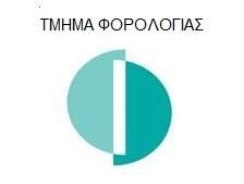 pkf Cyprus Nicosia Cyprus-Tax-department Τμήμα Φορλογίας